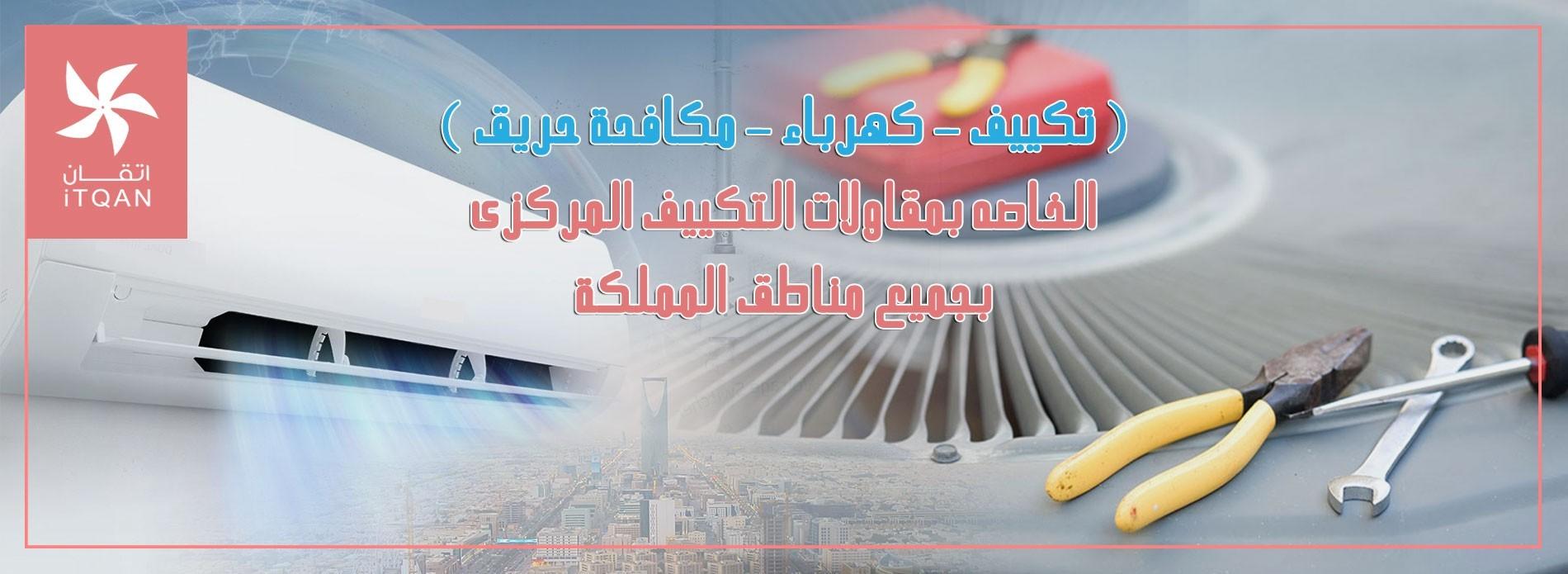 أفضل شركات الكتروميكانيك بالسعودية