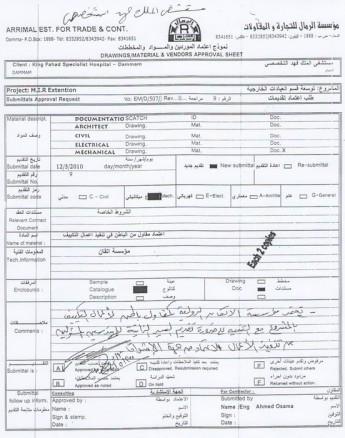 مؤسسة الرمال لتجارة و المقاولات لأنجاز مشروع مستشفي الملك فهد التخصصي