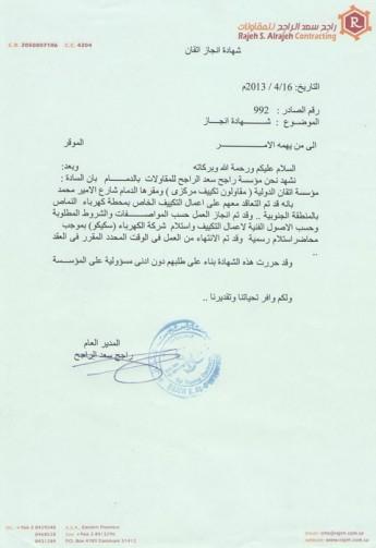 شهادة أنجاز من شركة راجح سعد الراجح للمقاولات